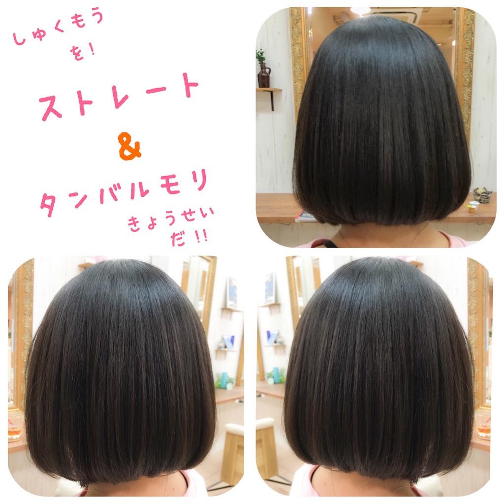 縮毛矯正してオルチャン風韓国人タンバルモリにカットさせていただきました。INSTAGRAMver。