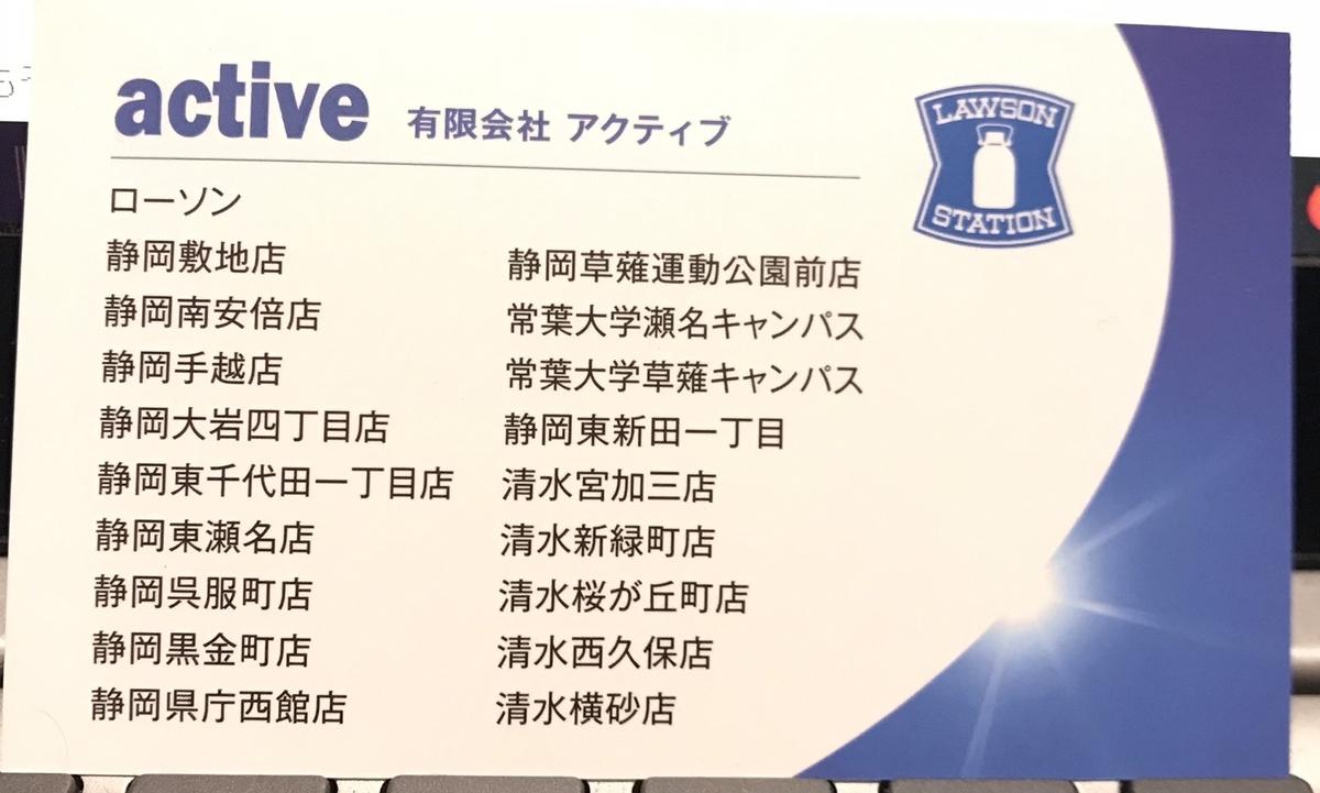 f:id:toms_shizuoka:20190522085147j:plain