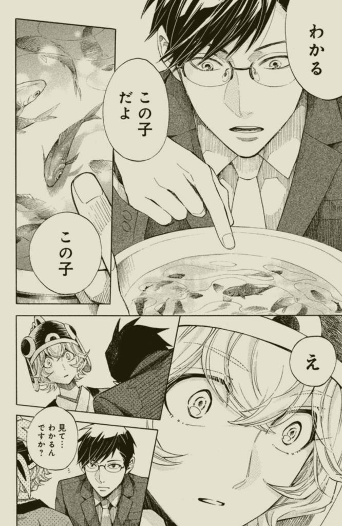 「すくってごらん」(大谷紀子)1巻より、金魚を見分ける能力
