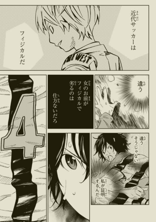 「さよならフットボール」(新川直司)違う、そうじゃない