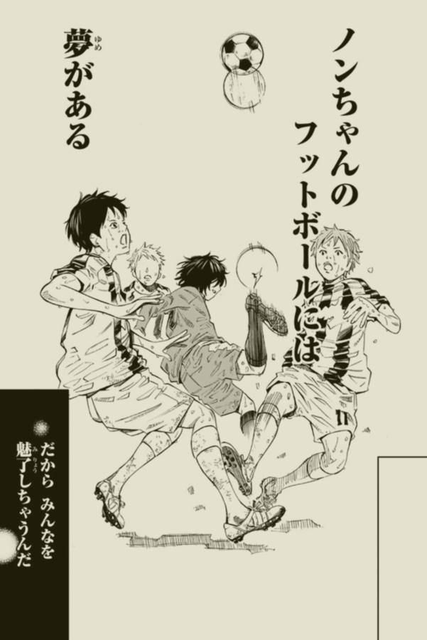 「さよならフットボール」(新川直司)ノンちゃんのフットボールには夢がある