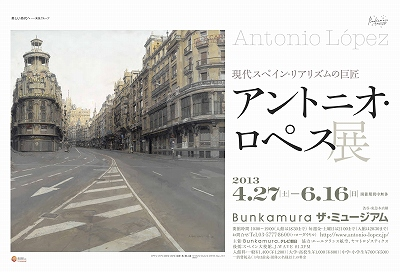 アントニオ・ロペス展ポスター