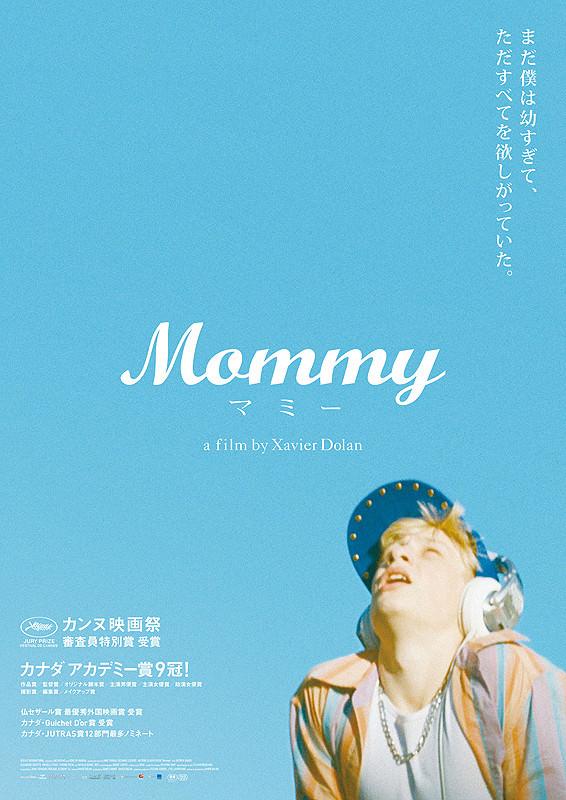 Mommy/マミー、グザヴィエ・ドラン