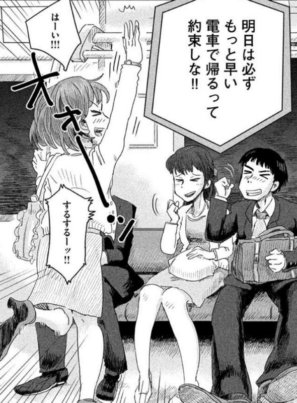 漫画「終電ちゃん」1巻より、約束しろ