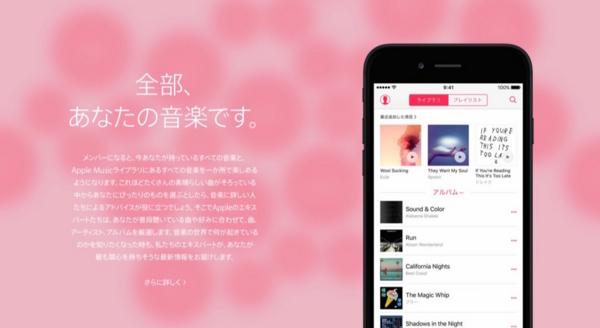 Apple Musicをはじめよう