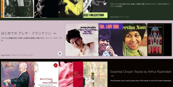 Apple Musicのおすすめのページ「For you」