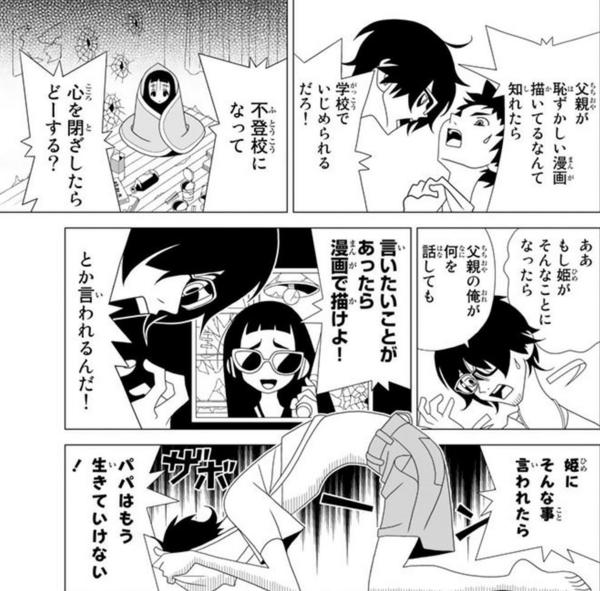「かくしごと」(久米田康治)1巻より、パパはもう生きていけない