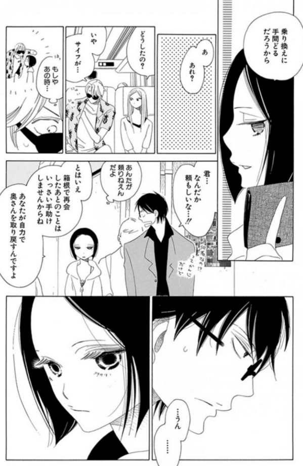 「鉄道少女漫画」(中村明日美子)より、浪漫避行にのっとって