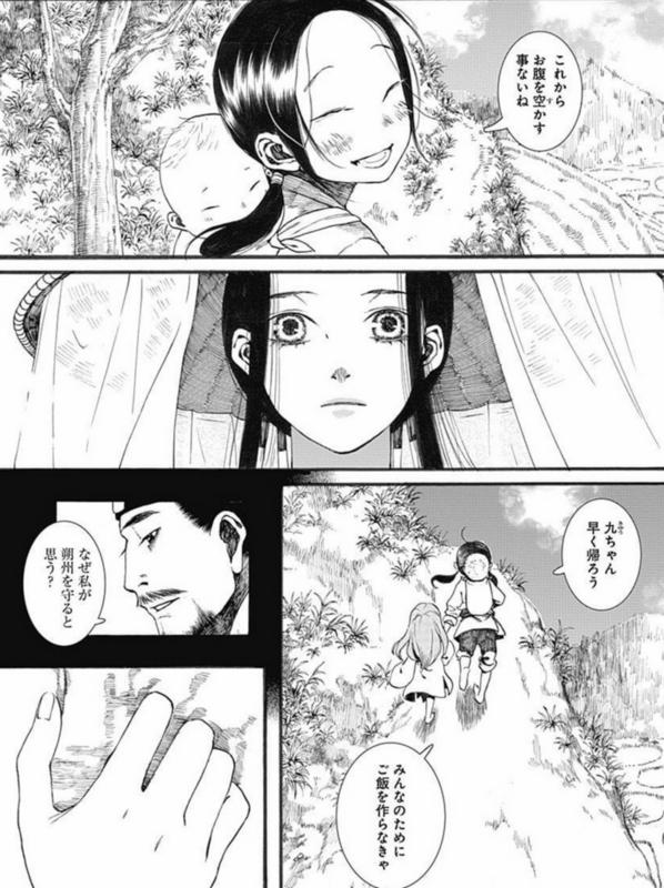 """""""長歌行(夏達)「なぜ私が朔州を守ると思う?」/"""