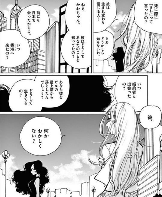 「いかづち遠く海が鳴る」(野田彩子)より、何かおかしくない?