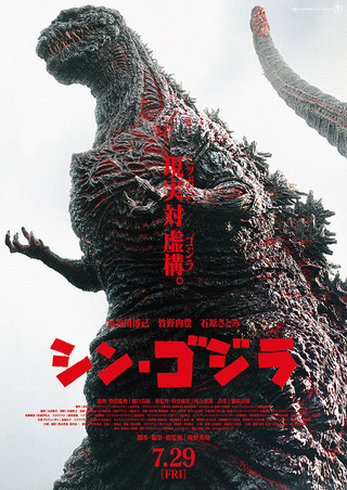 映画「シン・ゴジラ」(2016)ポスター