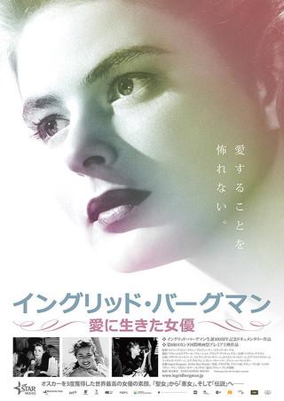 ドキュメンタリー映画「イングリッド・バーグマン~愛に生きた女優~」