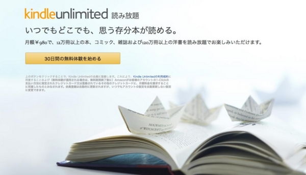「Kindle Unlimitedの無料体験を始める」トップページ