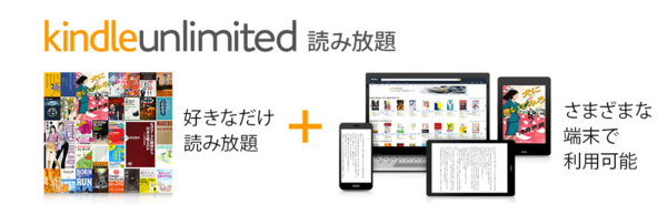 Kindle Unlimitedで12万冊が読み放題