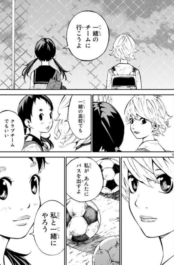 「さよなら私のクラマー」(新川直司)1巻より、「一緒のチームに行こうよ」