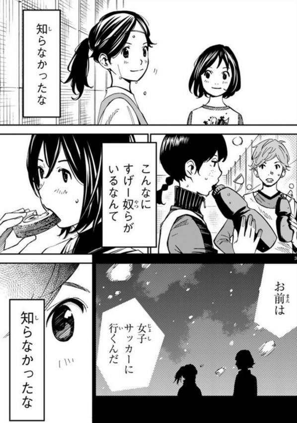 「さよなら私のクラマー」(新川直司)1巻より、「お前は女子サッカーに行くんだ」