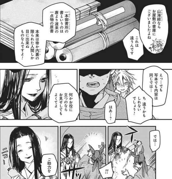 漫画「応天の門」(灰原薬)2巻より、藤原高子、道真を手玉に取る