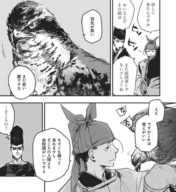 漫画「応天の門」(灰原薬)2巻より、道真と鷹