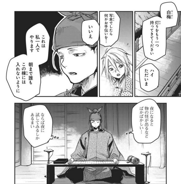 漫画「応天の門」(灰原薬)2巻より、物の怪の書
