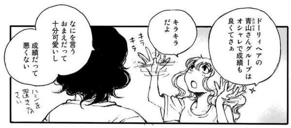 「空電ノイズの姫君」(冬目景)磨音の父は親バカ
