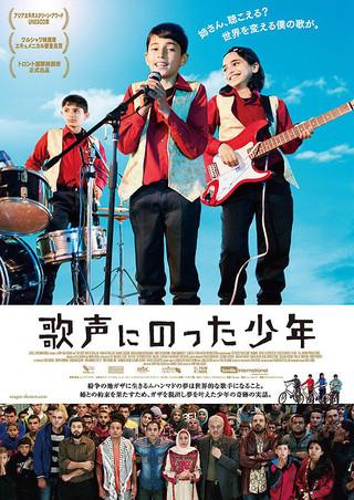 映画「歌声にのった少年」ポスター
