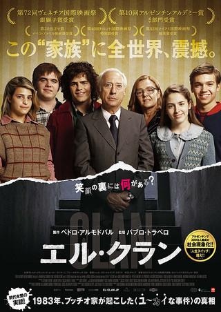 映画「エル・クラン」ポスター