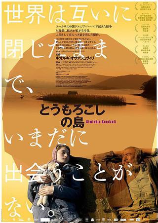 映画「とうもろこしの島」ポスター