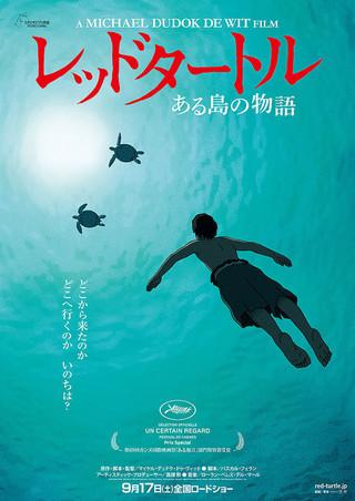 映画「レッドタートル ある島の物語」ポスター