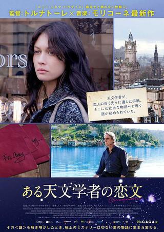 映画「ある天文学者の恋文」ポスター