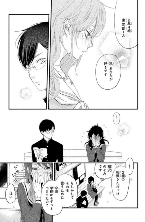 「僕と君の大切な話」(ろびこ)1巻より、相沢さんの告白