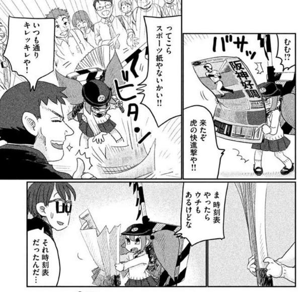 「終電ちゃん」2巻(藤本正二)大阪環状線の終電ちゃん、ハリセン型時刻表