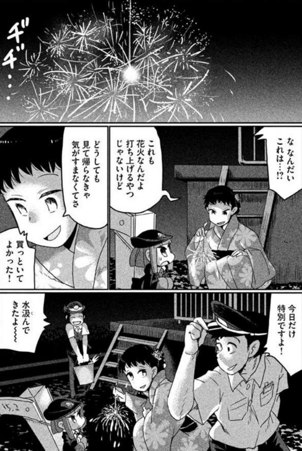 「終電ちゃん」2巻(藤本正二)終電後の花火
