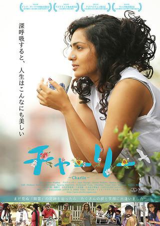 インド映画「チャーリー」ポスター