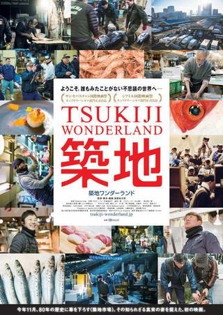 映画「TSUKIJI WONDERLAND(築地ワンダーランド)ポスター」