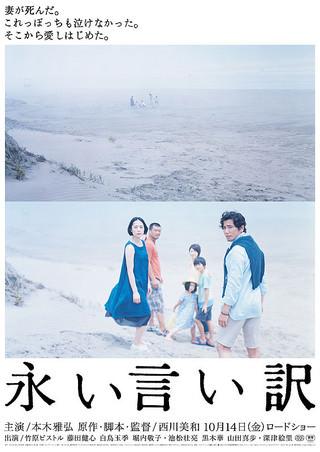 西川美和監督映画「永い言い訳」ポスター