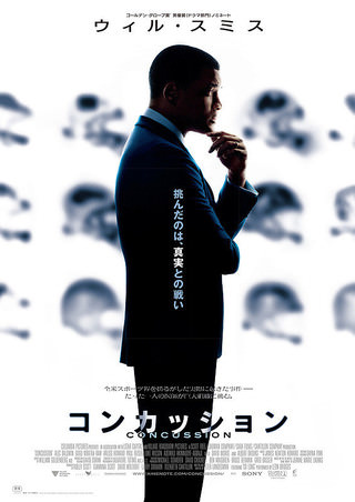 ウィル・スミス主演映画「コンカッション」ポスター