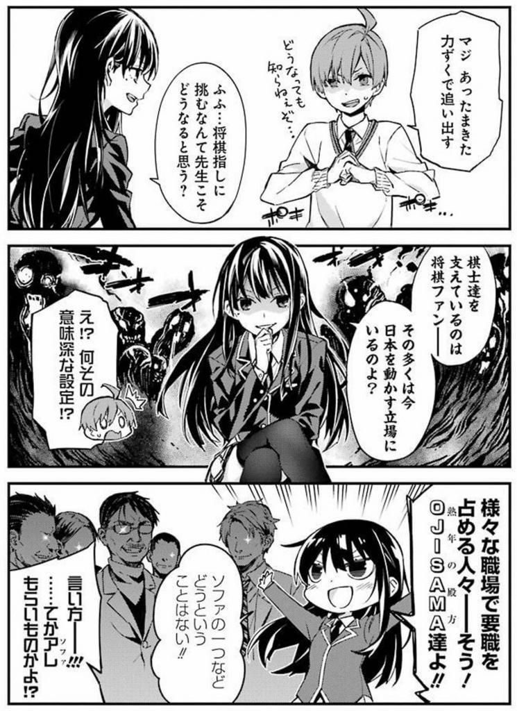 「紅井さんは今日も詰んでる。」(尾高純一,野田大輔)1巻より、将棋ファンとは