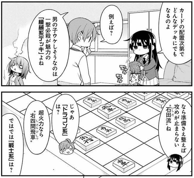 「紅井さんは今日も詰んでる。」(尾高純一,野田大輔)1巻より、将棋をカードゲームに例えて説明