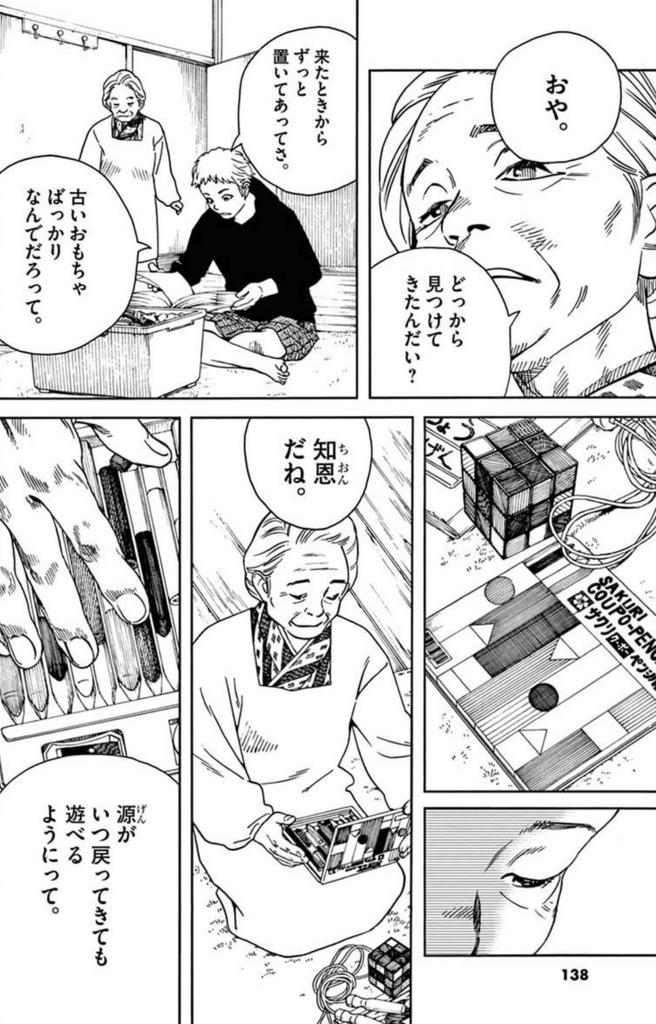 「猫のお寺の知恩さん」(オジロマコト)1巻より、知恩さんのおもちゃばこ