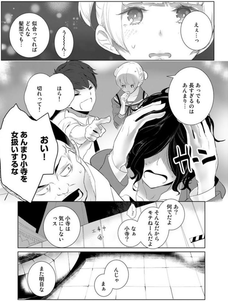 「のぼる小寺さん」(珈琲)1巻より、小寺さんとクライミング部メンバー