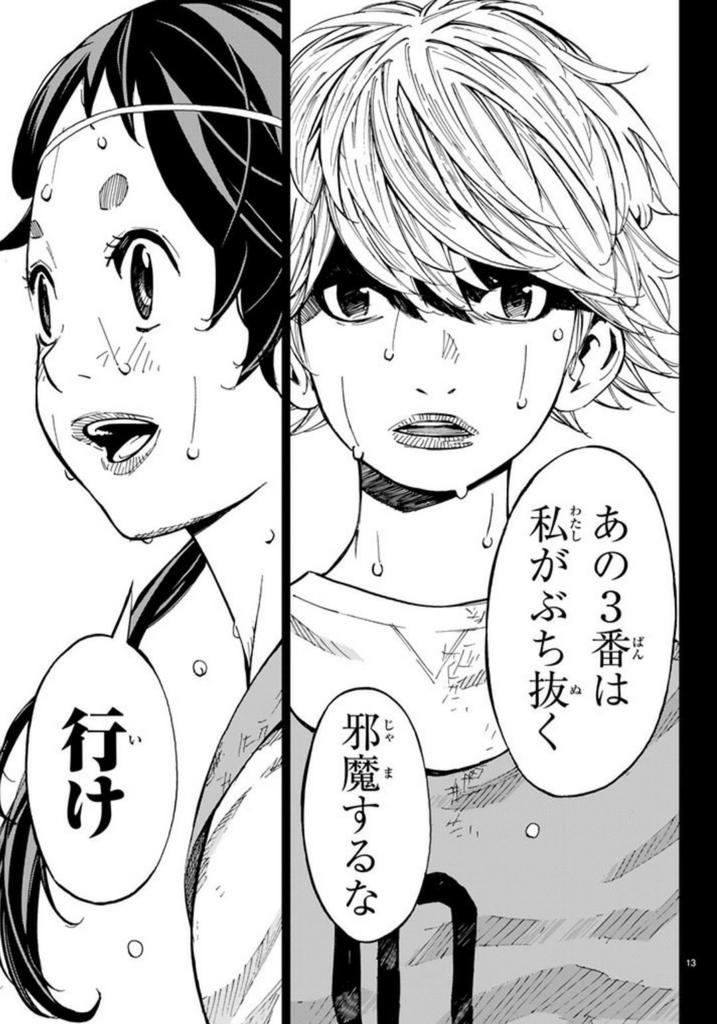 「さよなら私のクラマー」(新川直司)5話、私がぶち抜く