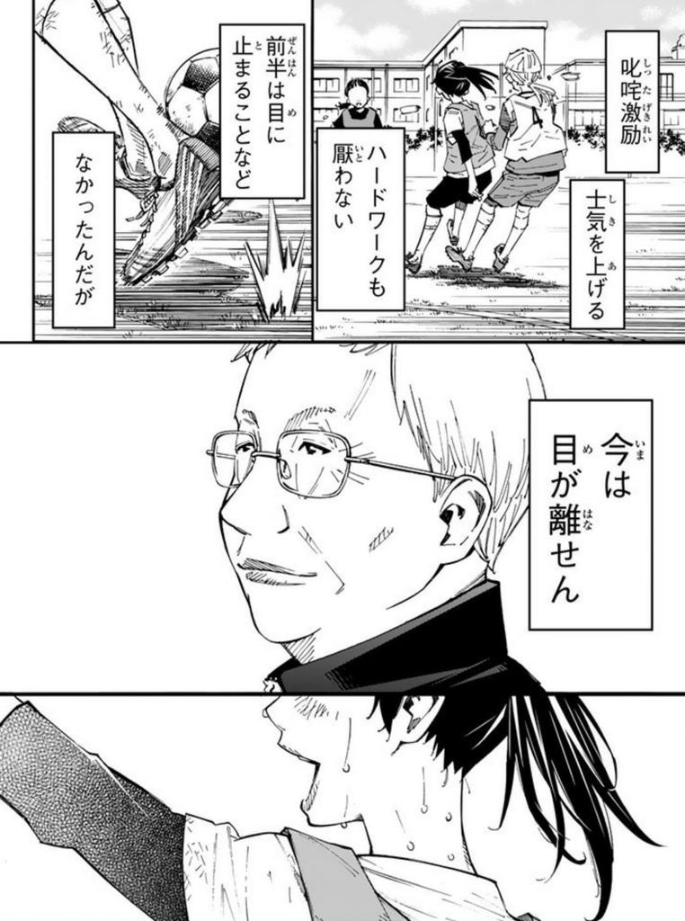 「さよなら私のクラマー」(新川直司)4話、今は目が離せん