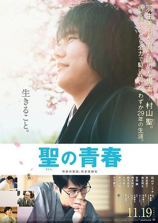 映画「聖の青春」ポスター