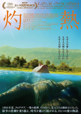 映画「灼熱」ポスター