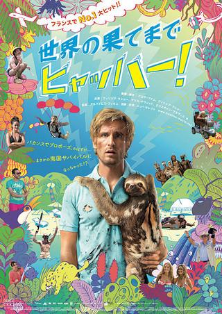 映画「世界の果てまでヒャッハー!」ポスター