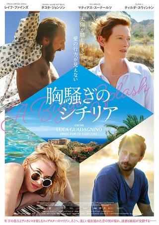 映画「胸騒ぎのシチリア」ポスター