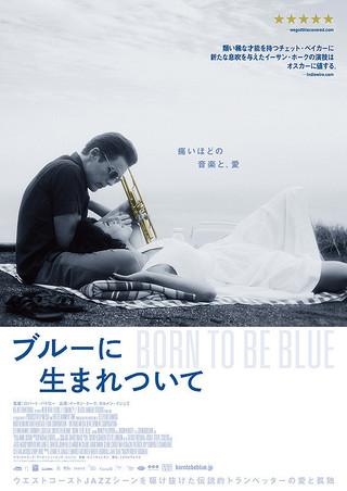 映画「ブルーに生まれついて」ポスター