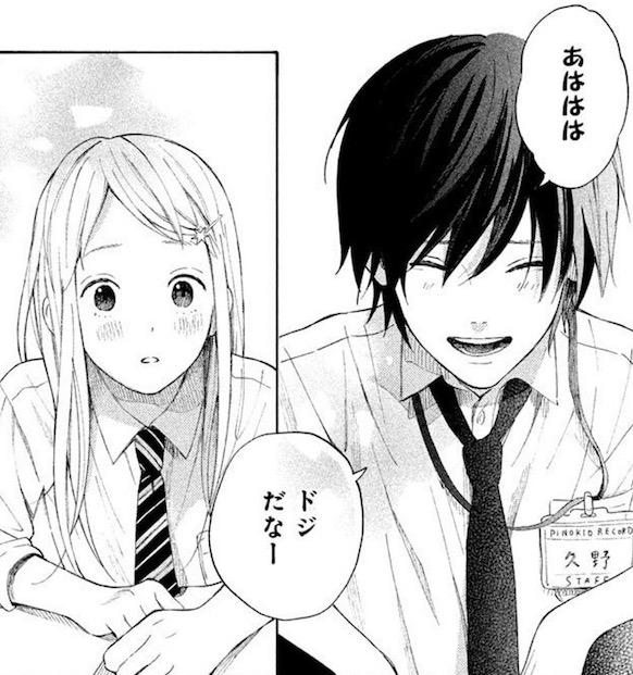 漫画「告白びより」(中村ひなた)佐久間さんと久野さん