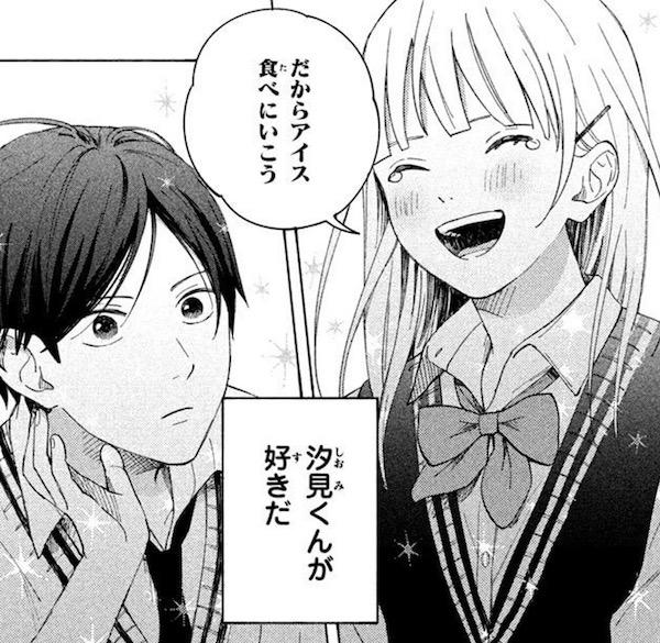 漫画「告白びより」(中村ひなた)松下さんと汐見くん