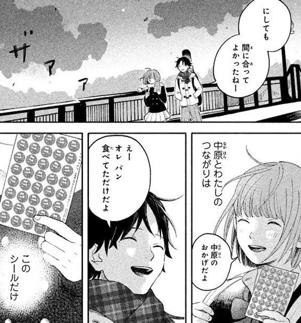 漫画「告白びより」(中村ひなた)木南さんと中原くん